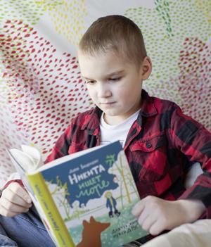 Лев, 8 лет, прочитал для нас книжку «Никита ищет море» Дарьи Ванденбург