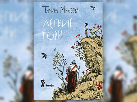 Тамара Михеева «Легкие горы»
