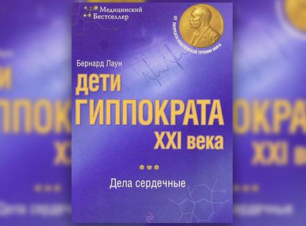 Б. Лаун «Дети Гиппократа XXI века»