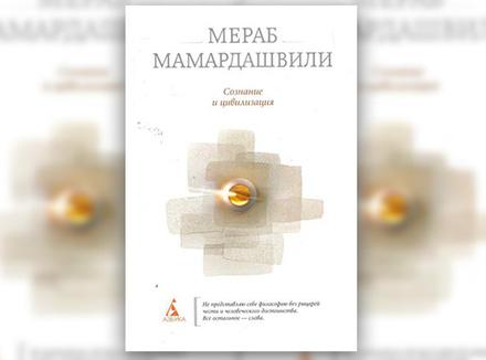 М. Мамардашвили «Сознание и цивилизация»