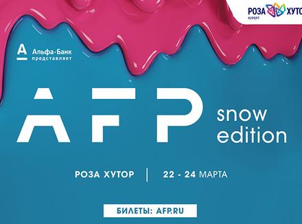 AFP Snow Edition: снег, музыка и развлечения