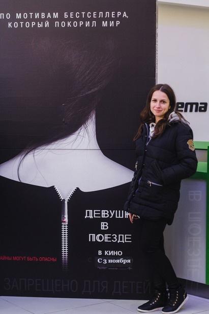 Предпремьерный показ фильма «Девушка в поезде» в Тольятти
