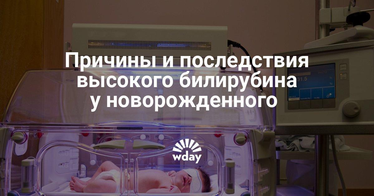 Почему у новорожденных высокий билирубин