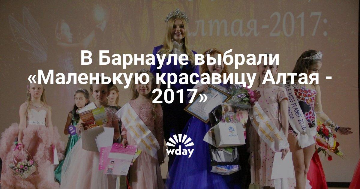 Конкурс маленькая красавица алтая 2017