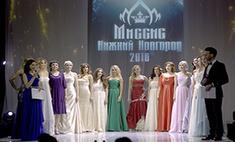 Финал конкурса «Миссис Нижний Новгород – 2016»: названа лучшая мама и жена города!