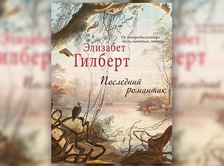 Элизабет Гилберт «Последний романтик»