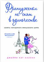 Джейми Кэт Каллан «Француженки не спят в одиночестве». Перевод с английского Элеоноры Мельник. Эксмо, 384 c.