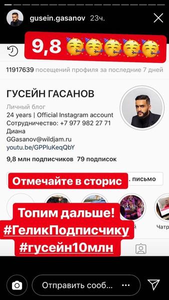 Фото №1 - Гусейн Гасанов устроил розыгрыш в инстаграме и разозлил абсолютно всех