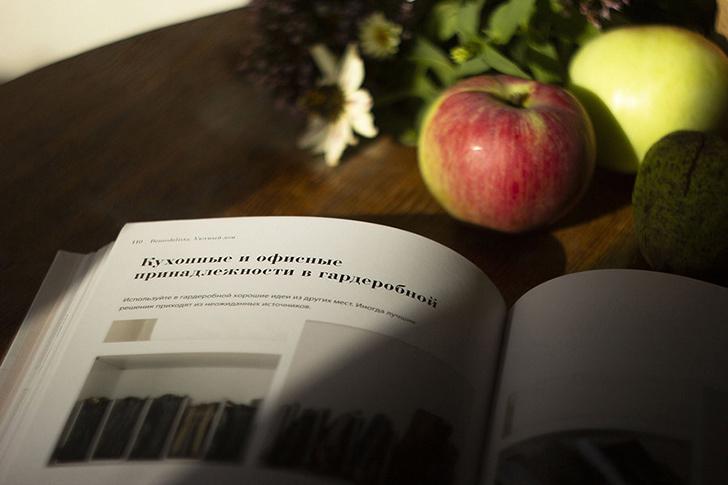 Фото №3 - Наводим порядок в доме по книге «Remodelista. Уютный дом»