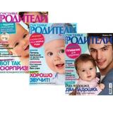 Комплект журналов «Счастливые родители»