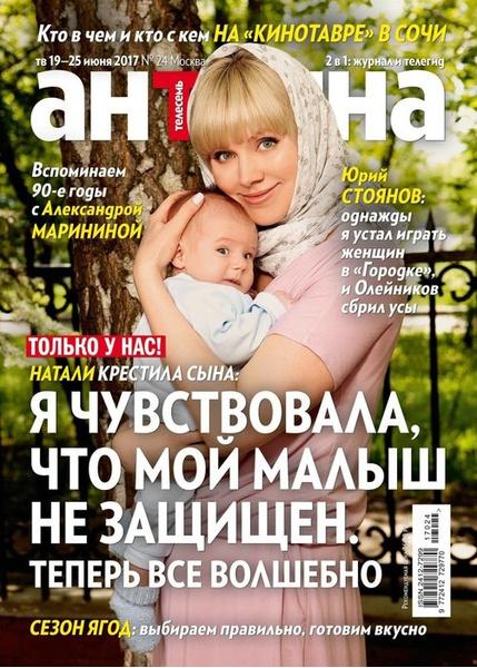 Фото №10 - Аборт на 8-м месяце, 12 выкидышей, десятки ЭКО: как знаменитые женщины стали мамами, рискуя жизнью