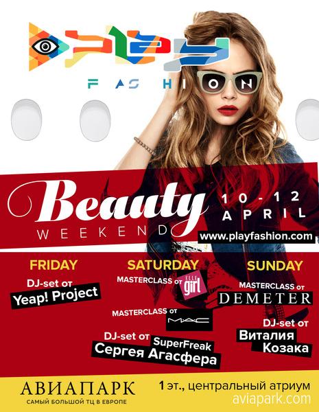 Фото №1 - Elle Girl приглашает на Beauty Weekend PLAY FASHION!