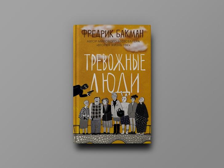 Фото №1 - Готовимся к праздникам: 5 книг, о которых все говорят этой зимой