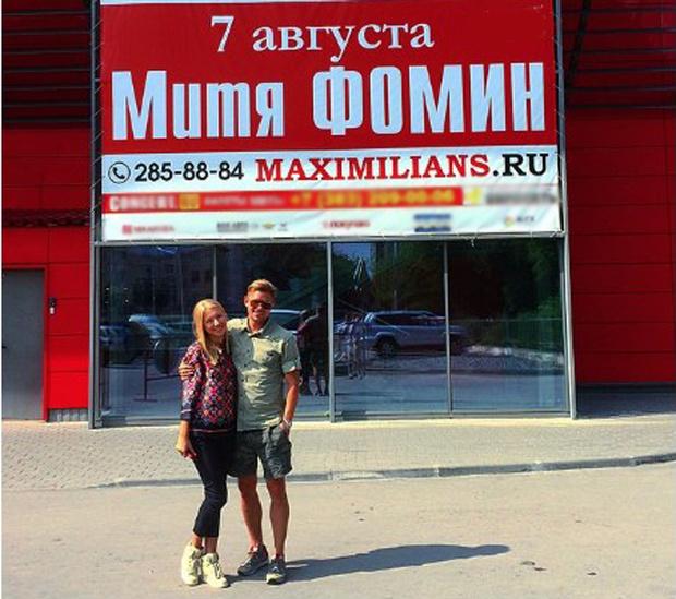 Митя Фомин в Новосибирске