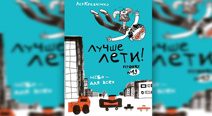 Детские книги на октябрь