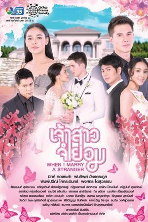 Фото №2 - Горячие лакорны: топ-10 лучших тайских сериалов