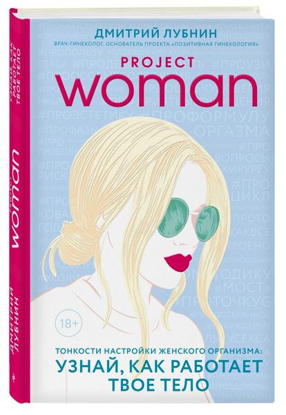 Фото №5 - Как полюбить свое отражение в зеркале: 7 книг о красоте и здоровье