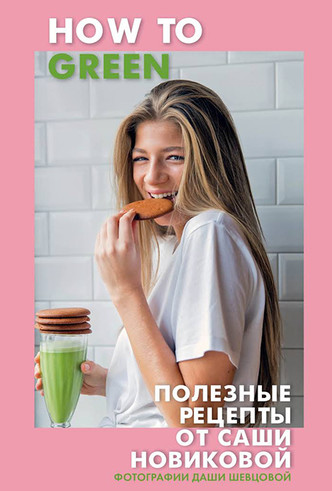 Фото №4 - Александра Новикова: «Как я не стала веганом»