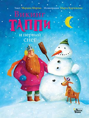 Фото №5 - 13 детских книг для новогоднего настроения