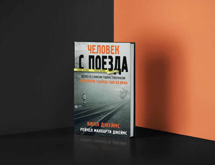 Фото №6 - Не для слабонервных: 7 книг в жанре true crime