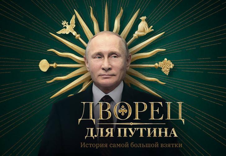 Фото №1 - Лучшие шутки про «дворец Путина» из расследования ФБК
