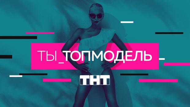 Фото №1 - Fashion chance: стань топ-моделью в новом шоу ТНТ