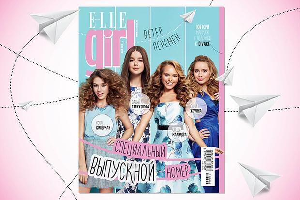 Фото №1 - Звездные дети снялись для майской обложки журнала ELLE girl