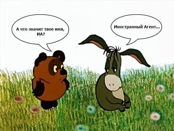 Фото №1 - Политфлешмоб: пользователи «Фейсбука» пишут ироничные стихи про иностранных агентов