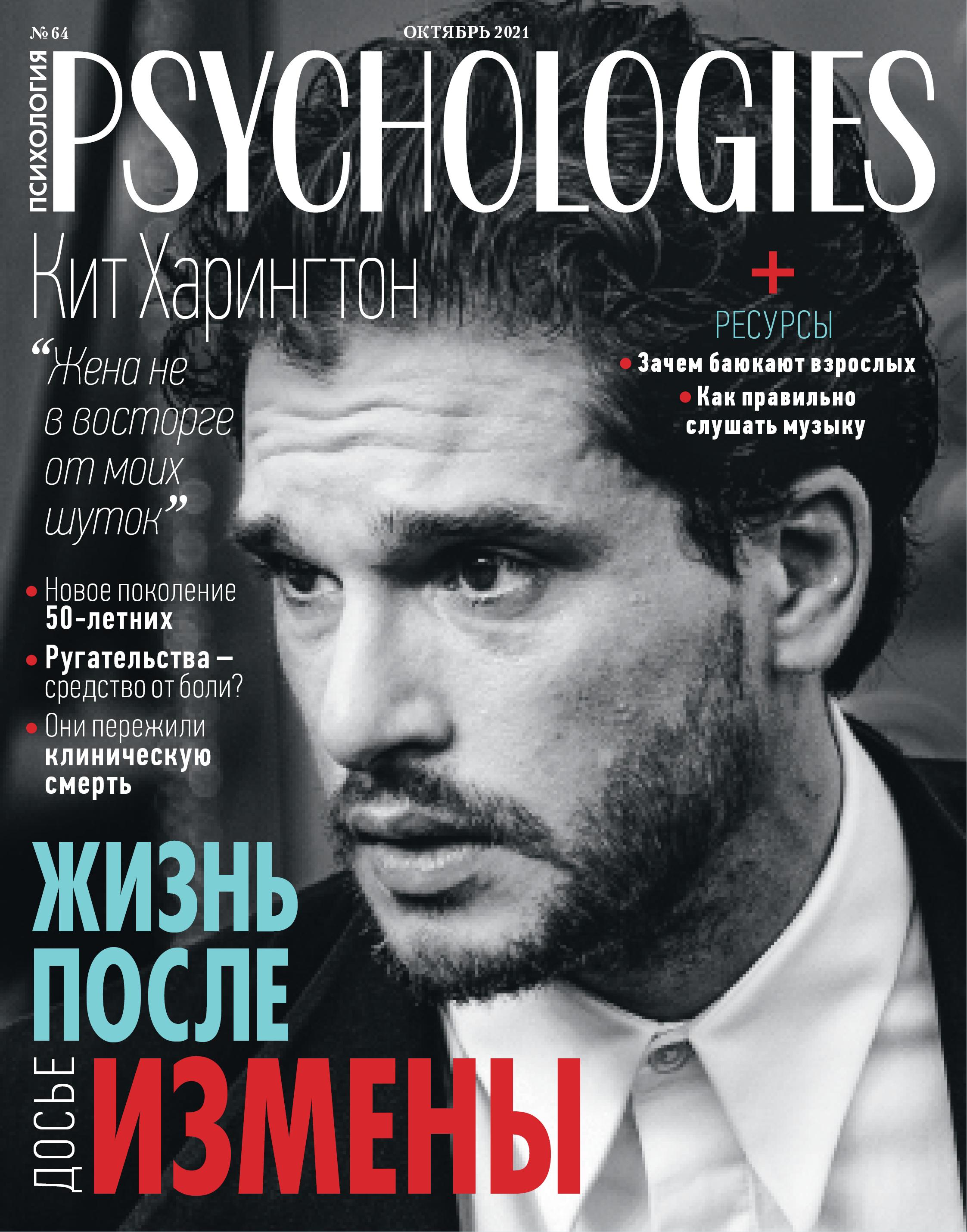 Журнал Psychologies номер 181