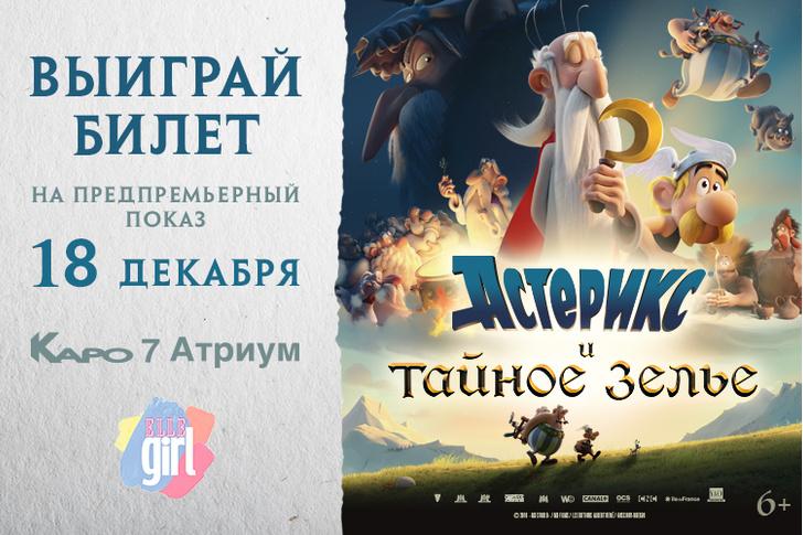 Фото №1 - Любимые герои Астерикс и Обеликс возвращаются на большие экраны кинотеатров!