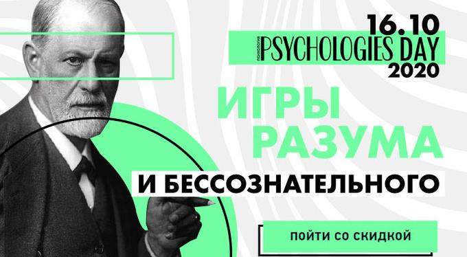 Конференция Psychologies Day 2020: «Игры разума и бессознательного»