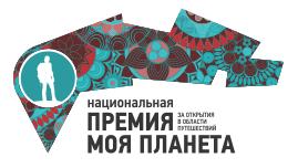 Фото №1 - ВОКРУГ СВЕТА принимает участие в премии «Моя Планета» 2013