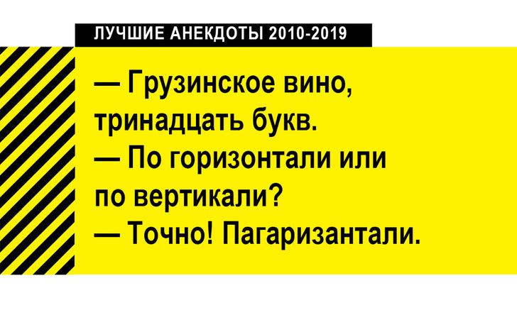 Фото №14 - 100 лучших анекдотов за десять лет (2010-2019)