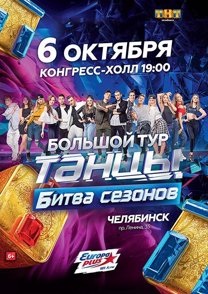 Фото №1 - Шоу «ТАНЦЫ» в Челябинске – выиграй 2 билета!