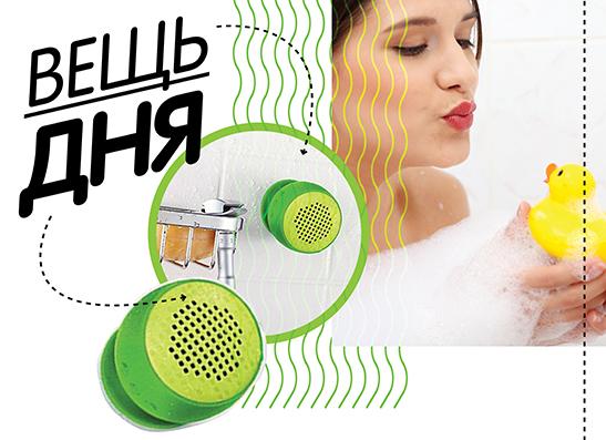 Фото №1 - Вещь дня: Непромокаемый спикер H20 Bluetooth Speaker