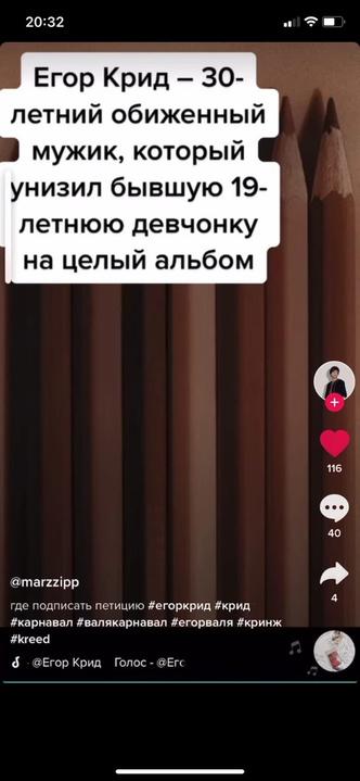 Фото №3 - Дина Саева и Заир Юсупов поддержали Валю Карнавал после выхода скандального клипа Егора Крида