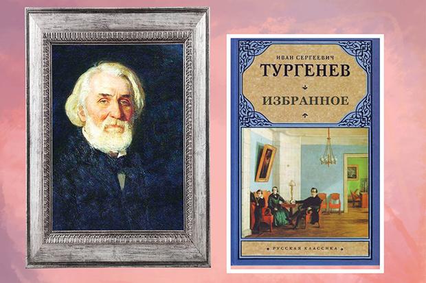 И. С. Тургенев «Таинственные повести»