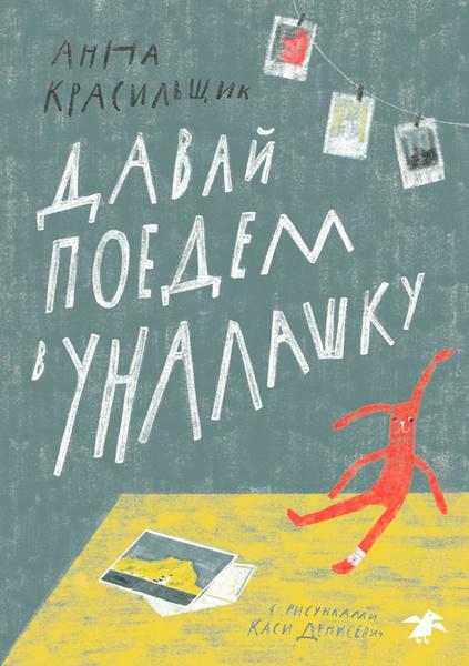 Фото №5 - Некогда скучать: подборка книг для летних каникул