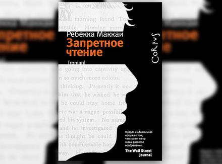 Ребекка Маккаи «Запретное чтение»