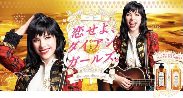 Фото №1 - Карли Рэй Джепсен стала лицом японского бренда Moist Diane