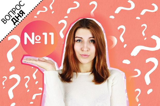 Фото №1 - Вопрос дня: Подруги изменились за лето, и мне стало сложно с ними общаться. Как быть?