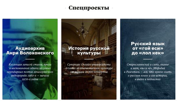 Фото №2 - Круче учебника: 5 классных сайтов для самообразования