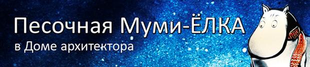 Фото №1 - ПЕСОЧНАЯ Муми-ЁЛКА. Викторина.