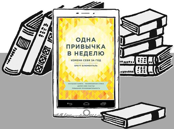 Фото №4 - С чистого листа: лучшие книги, которые помогут начать новую жизнь