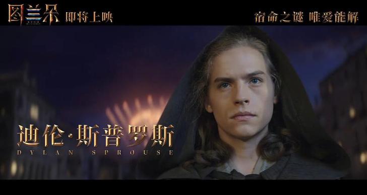 Фото №2 - Дилан Спроус заговорит на китайском в своем новом фильме «Турандот»