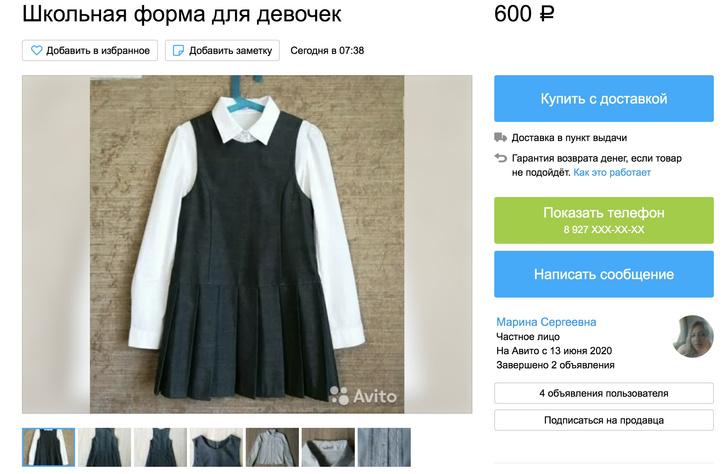 Фото №5 - 5 правил покупок для ребенка к школе
