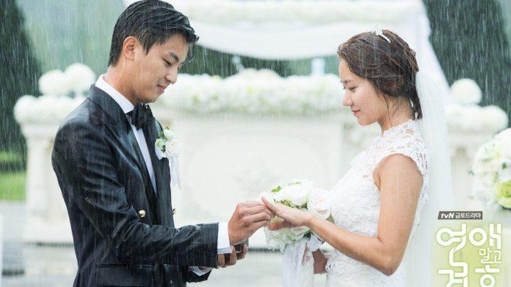 Фото №4 - 10 лучших свадеб в корейских дорамах 💕