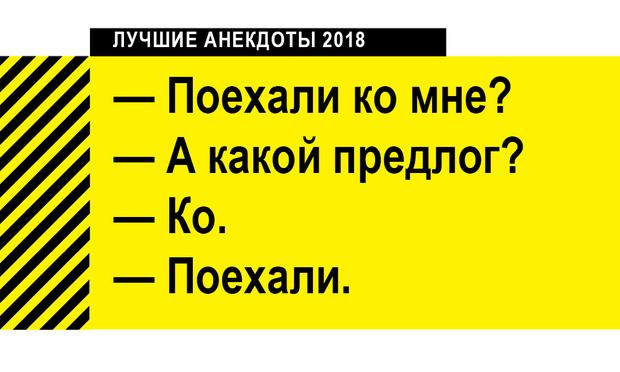 Фото №5 - Лучшие анекдоты 2018 года