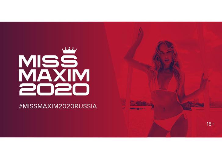 Фото №1 - Miss MAXIM 2020: начинается прием заявок на ежегодный конкурс красоты
