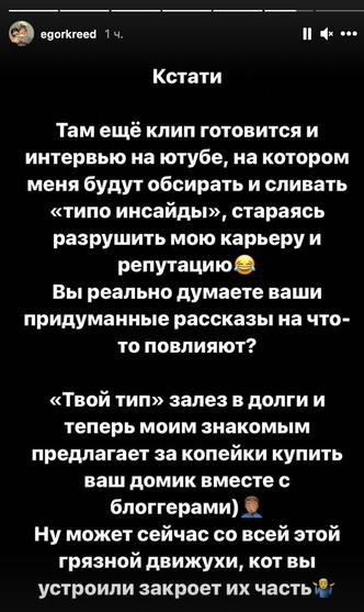 Фото №3 - «Я выхожу из этой грязной игры»: Егор Крид прокомментировал поступок Вали Карнавал